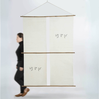 Paper Scroll Divider (Natural) - DOUBLE