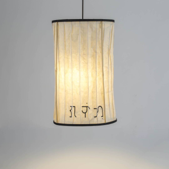 Stitched Leatherized Paper Lamps (Baybayin Script for wind )